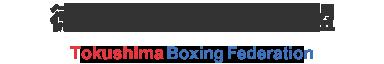 徳島県ボクシング連盟